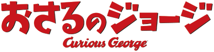 logo_curious-george
